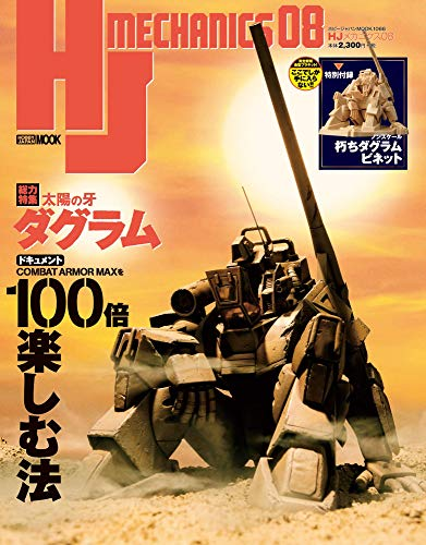 HJメカニクス08 (ホビージャパンMOOK 1066)