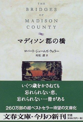 マディソン郡の橋 (文春文庫)の詳細を見る