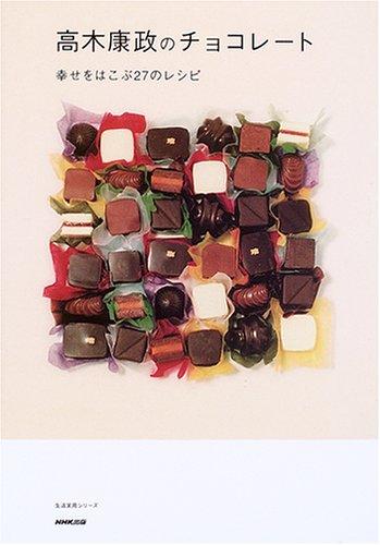 高木康政のチョコレート―幸せをはこぶ27のレシピ (生活実用シリーズ)の詳細を見る