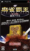 麻雀覇王ポータブル 雀荘バトル - PSP