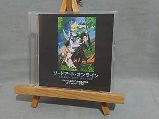 CD ソードアート・オンライン Blu-ray&DVD全巻購入特典 スペシャルトークCD SWORD ART ONLINE 松岡禎丞 戸松遥