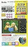 Kenko 液晶保護フィルム 液晶プロテクター Nikon COOLPIX P340/P330用 KLP-NCPP340