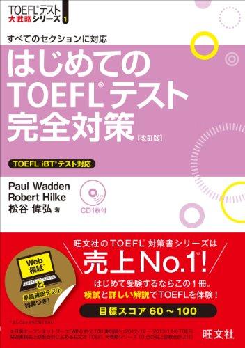 【2021年最新版】TOEFL参考書の人気おすすめランキング15選【iBT・iTP対策にも】