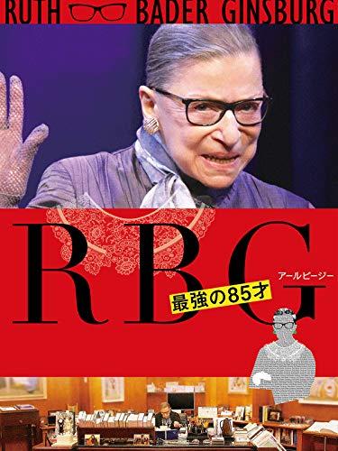 RBG 最強の85才(字幕版)