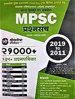 Lokseva 21000+ MPSC Prashnasanch 165+ Prashnapatrika 2019 to 2011 (Marathi)