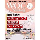 WOC Nursing 2019年7月 Vol.7No.7 特集:褥瘡を防ぐポジショニング・体位変換・シーティング~ベッド上から車椅子,ADLにおける褥瘡予防の取り組み~