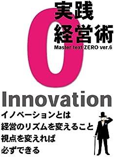 実践経営術 Master text ver.6