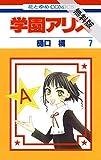 学園アリス【期間限定無料版】 7 (花とゆめコミックス)