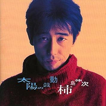 Taiyo no Kodo