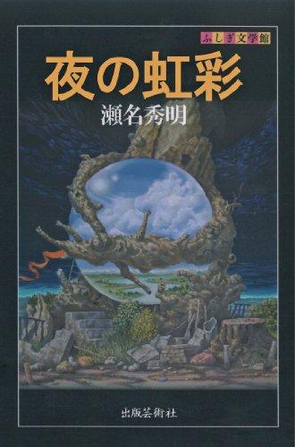 夜の虹彩 (ふしぎ文学館)