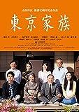 あの頃映画松竹DVDコレクション 東京家族[DVD]