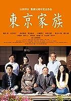 あの頃映画松竹DVDコレクション 東京家族
