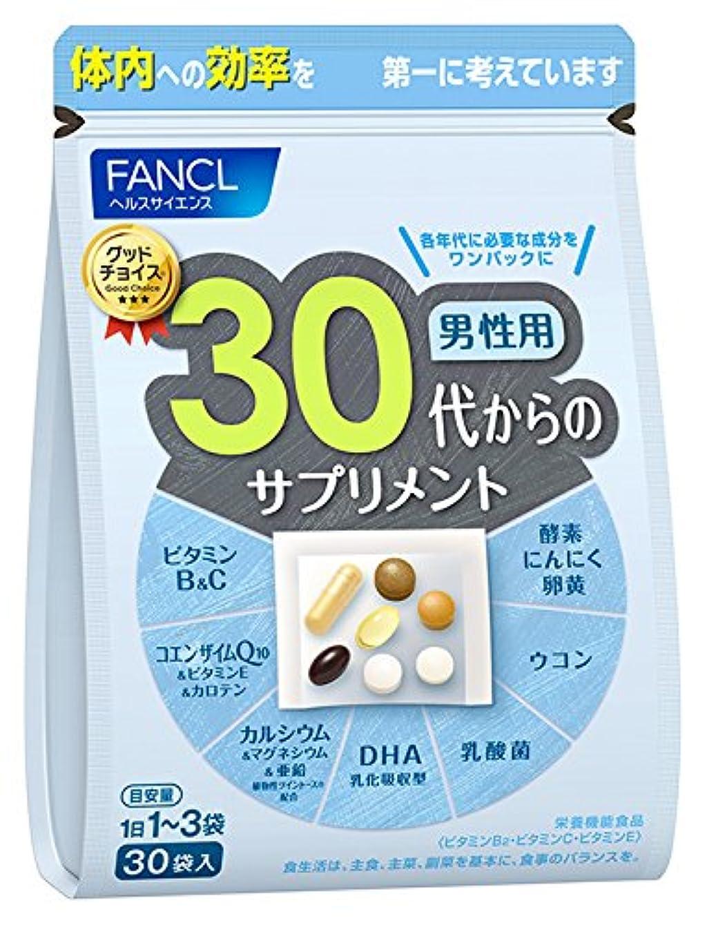 レイアウトナイロン不毛ファンケル(FANCL)30代からのサプリメント 男性用 10~30日分 30袋(1袋中7粒)
