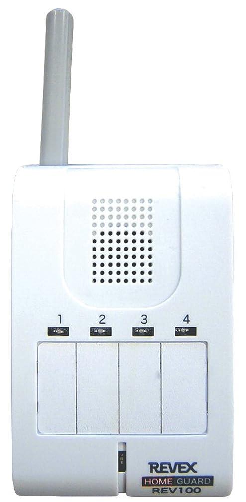 石化する家事をする地域リーベックス(Revex) ワイヤレス チャイム 受信機 介護 携帯受信チャイム REV100