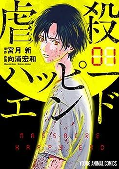 [宮月新, 向浦宏和]の虐殺ハッピーエンド 1 (ヤングアニマルコミックス)
