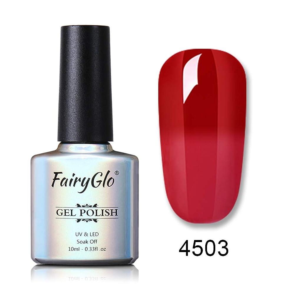 パール放散する現実的Fairyglo ジェルネイル カラージェル ワインレッド カメレオンカラージェル 温度により色が変化 UV/LED対応 1色入り 10ML 【全6色選択可】