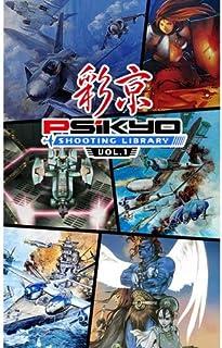 【Amazon.co.jpエビテン限定】彩京 SHOOTING LIBRARY Vol.1 限定版 ファミ通DXパック - Switch