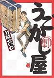 うごかし屋 1 (ビッグコミックス)