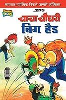 Chacha Chaudhary Big Head (Marathi)