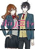 ホリミヤ 16巻 (デジタル版Gファンタジーコミックス)