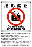 6枚入_撮影禁止_横15.4cm×高さ16.7cm_防水野外用_警告サインボード