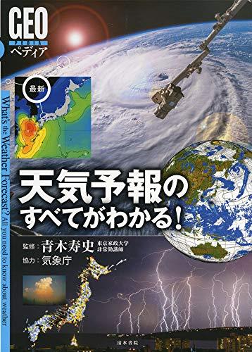 最新 天気予報のすべてがわかる! (GEOペディア)