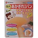 あかぎれ保護バン 指先用10枚入×3個セット【ニチバン】乾燥したお肌を保護・保湿