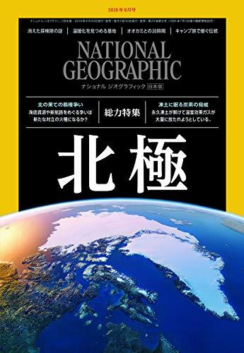 『ナショナル ジオグラフィック日本版 2019年9月号』のトップ画像