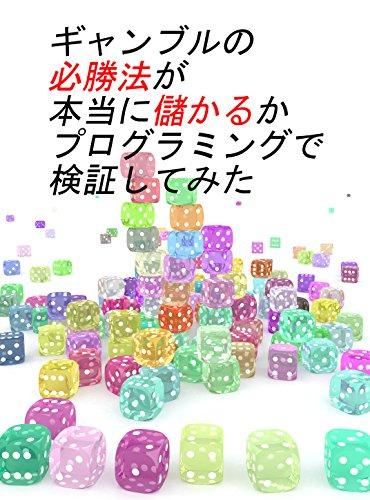 ギャンブルの必勝法が本当に儲かるかプログラミングで検証してみた