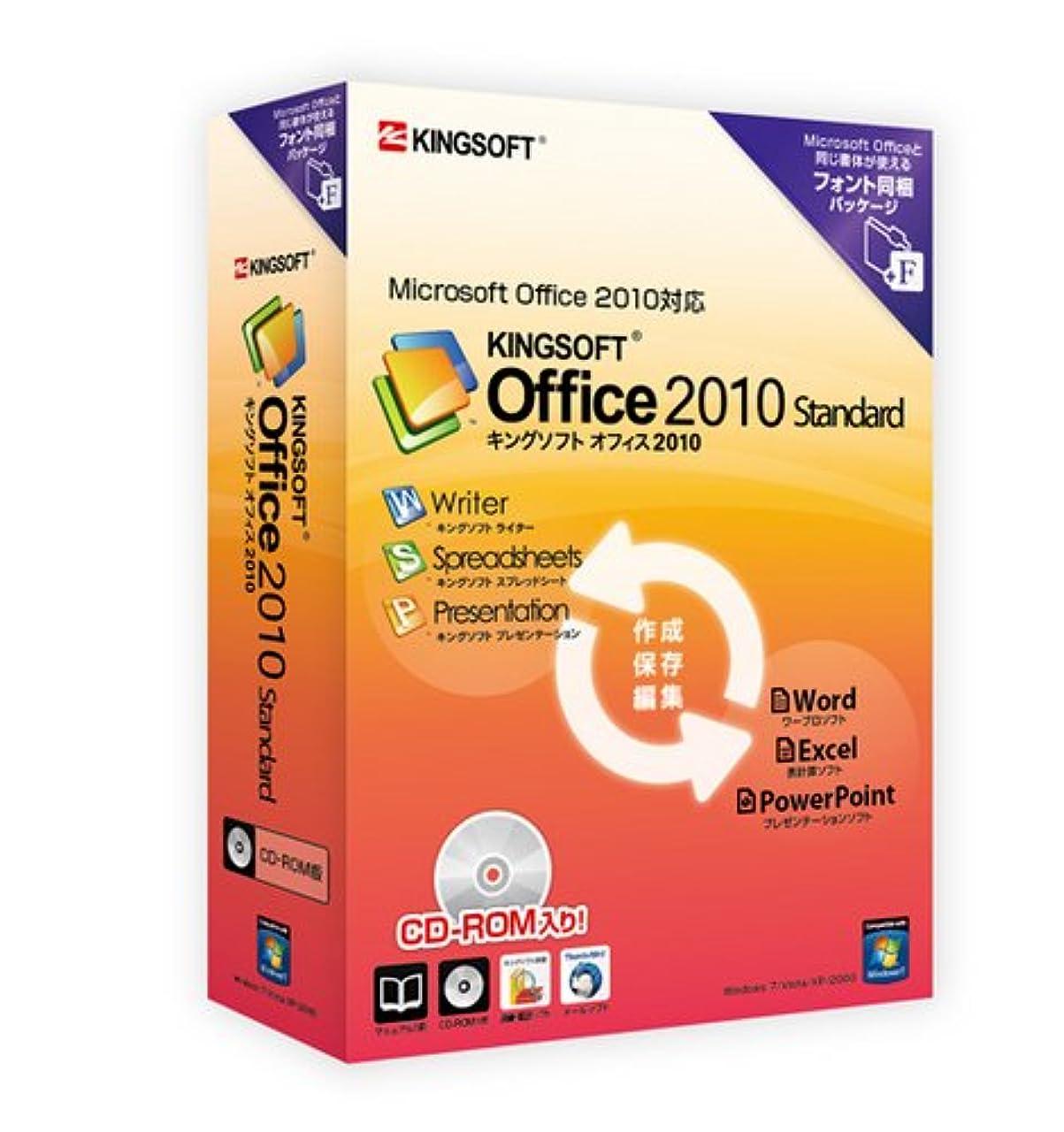 彼ストライド平日KINGSOFT office2010 standard フォント同梱 CD-ROM版