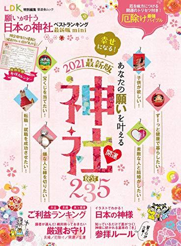 晋遊舎ムック 願いが叶う日本の神社ベストランキング 最新版 mini