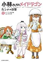 小林さんちのメイドラゴン カンナの日常 : 9 (アクションコミックス)