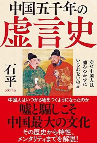 中国五千年の虚言史: なぜ中国人は嘘をつかずにいられないのか