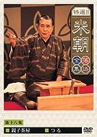 特選!!米朝落語全集 第十八集 [DVD]