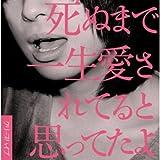 Shinu Made Isshou Aisareteru to Omottetayo