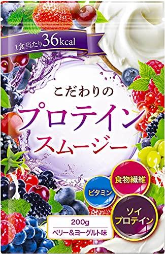 プロテイン スムージー 置き換え ダイエット 美味しい/溶けやすさ 200g (ベリー&ヨーグルト)