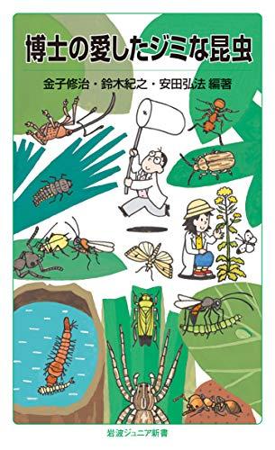 『博士の愛したジミな昆虫』