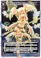 ウィクロス 開かれし極門 ウトゥルス(ルリグレア) リアクテッド セレクター(WX-09)/シングルカード