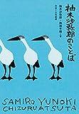 柚木沙弥郎のことば - 柚木 沙弥郎, 熱田 千鶴, 木寺 紀雄