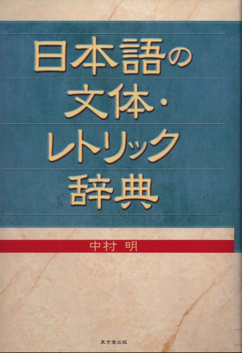 日本語の文体・レトリック辞典