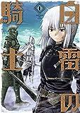 白雷の騎士 1巻 (デジタル版ガンガンコミックスONLINE)