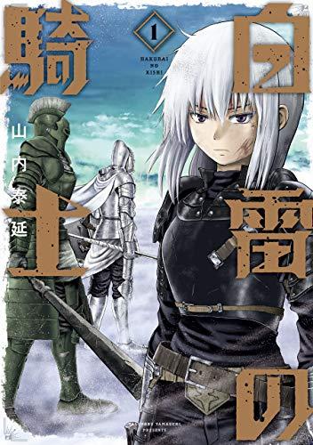 [山内泰延] 白雷の騎士 第01巻