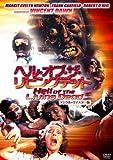 ヘル・オブ・ザ・リビングデッド -デジタル・リマスター版- [DVD]