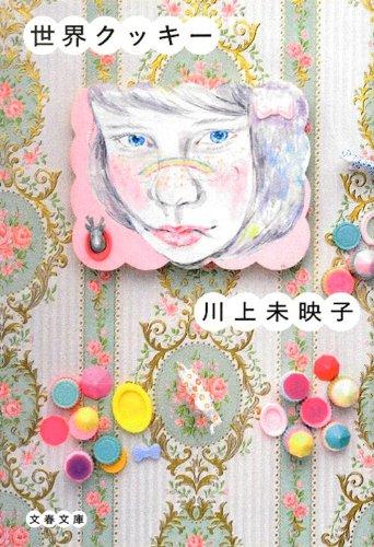 世界クッキー (文春文庫)の詳細を見る