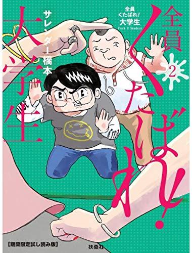 全員くたばれ!大学生2 【期間限定試読み 先行無料配信版】 (SPA!コミックス)