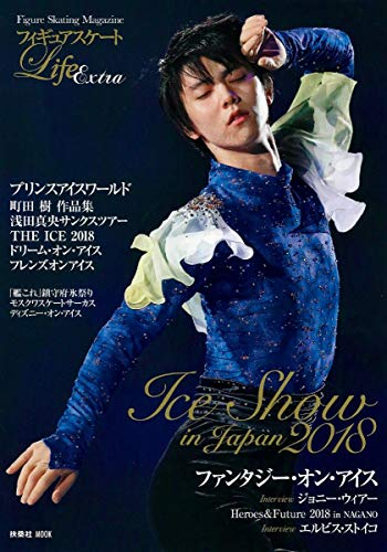 フィギュアスケートLife  Extra ~Ice Show in Japan 2018~ (扶桑社ムック)