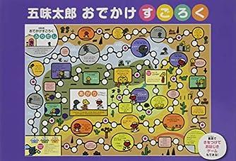 五味太郎おでかけすごろく―上製版 ([バラエティ])