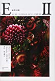 Encyclopedia Of Flowers Part 2 - Makoto Azuma | Shunsuke Shiinoke