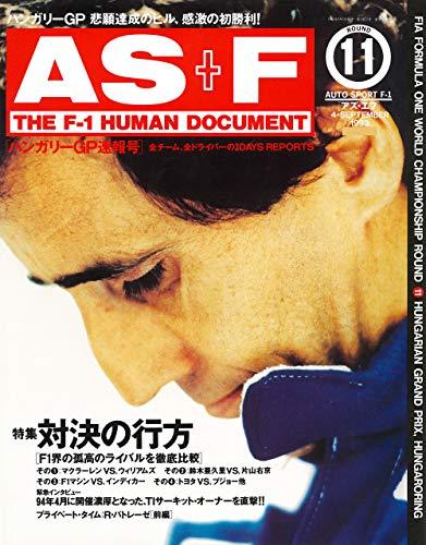 AS+F(アズエフ)1993 Rd11 ハンガリーGP号 [雑誌]