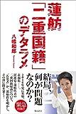 蓮舫「二重国籍」のデタラメ - 八幡和郎